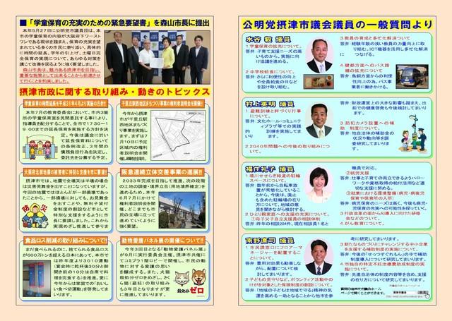 180725_hujiura (2).jpg