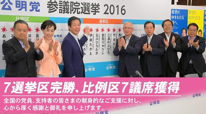参院選2016 公認候補者(関西地域)